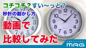 連続秒針とステップ秒針の違い