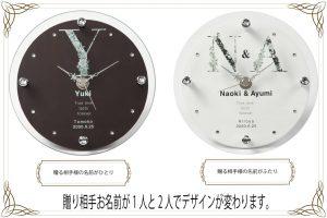名入れ時計イニシャルデザイン