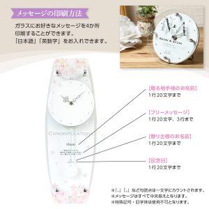 名入れ振り子時計桜ホワイト説明