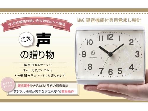 <u>プレゼントにも!声やメッセージが流れる【録音機能付き置時計】</u>